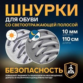 Шнурки для обуви, пара, плоские, со светоотражающей полосой, 10 мм, 100 см, цвет белый
