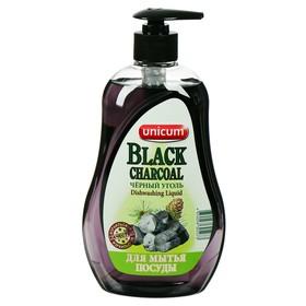 """Средство для мытья посуды Unicum """"Чёрный уголь"""", 550мл"""