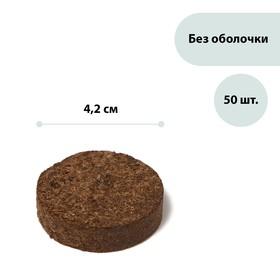 Таблетки торфяные, d = 5,5 см, набор 50 шт., без оболочки