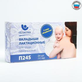Прокладки для груди с суперабсорбентом, 24 шт. (12 пар) Ош