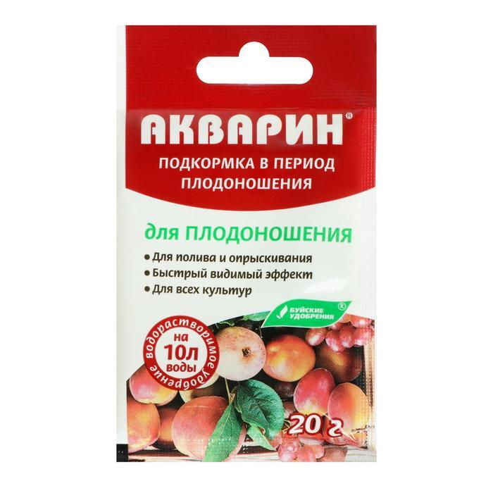 """Удобрение водорастворимое минеральное """"Акварин"""" для плодоношения, 20 г"""
