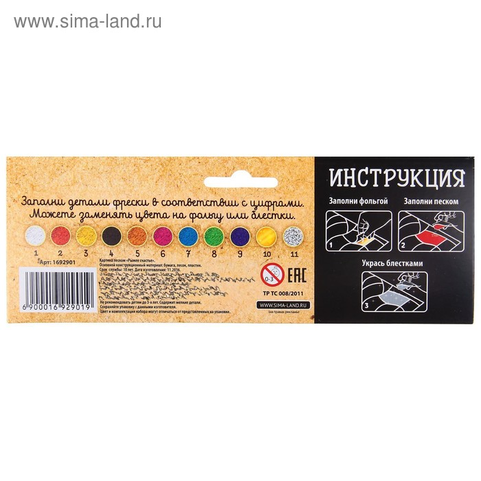 Набор для творчества. Фреска песком «Рыжее счастье» + 9 цветов песка по 4 гр, блёстки, стека