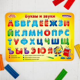 Коврик для лепки 'Веселый алфавит', формат А5 Ош