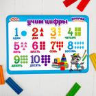 Коврик для лепки «Учим цифры», формат А5