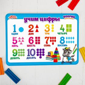 Коврик для лепки «Учим цифры», формат А5 Ош