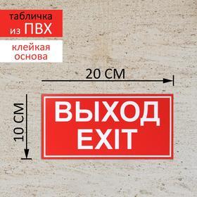 Табличка ПВХ, ВЫХОД/EXIT красный 200*100 мм, клеящаяся основа Ош