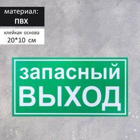 Табличка Запасный выход 200*100 мм, клеящаяся основа Ош