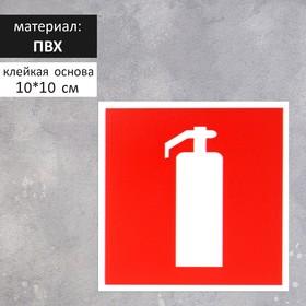Табличка Огнетушитель 100*100 мм, клеящаяся основа Ош