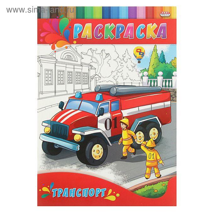 Раскраска для малышей «Транспорт» (2116982) - Купить по ...