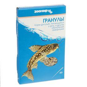 """Корм для рыб и рептилий """"ЗООМИР. Гранулы"""" тонущие гранулы, коробка, 40 г"""