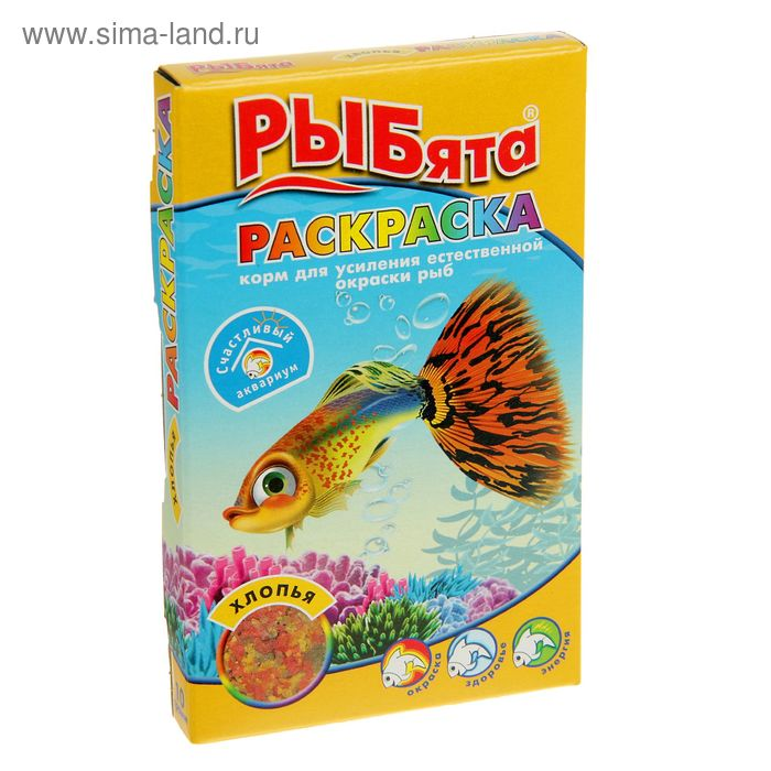 """Корм """"РЫБята РАСКРАСКА"""" (+ сюрприз) для усиления окраски рыб, хлопья, 10 г"""