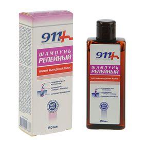 """Шампунь Репейный  """"911"""" от выпадения волос и облысения, 150 мл"""