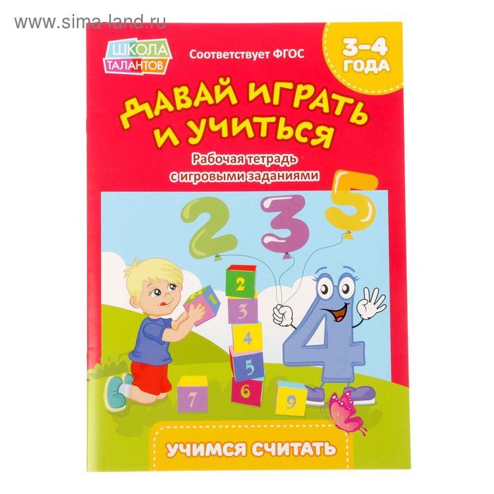 Рабочая тетрадь «Учимся считать» для детей 3-4 лет, 20 стр ...