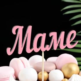 "Топпер ""Маме"" розовый"