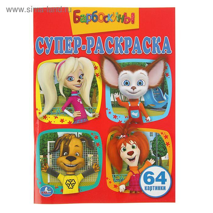 Раскраска для малышей «Барбоскины», 64 картинки (2098034 ...