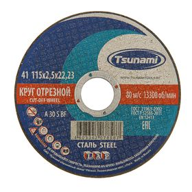 Круг отрезной по металлу TSUNAMI A 30 S BF L, 115 х 22 х 2.5 мм
