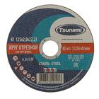 Круг отрезной по металлу TSUNAMI A 36 S BF L, 125 х 22 х 2 мм