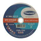 Круг отрезной по металлу TSUNAMI A 30 R/S BF L, 180 х 22 х 2.5 мм
