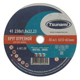 Круг отрезной по металлу TSUNAMI A 40 R/S BF L, 230 х 22 х 1.8 мм