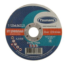 Круг зачистной по металлу TSUNAMI A 24 R BF L, 125 х 22 х 6 мм