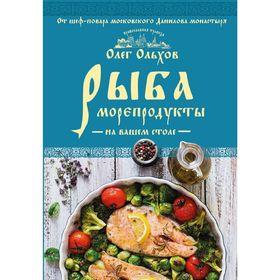 Рыба. Морепродукты на вашем столе. Салаты, закуски, супы, второе Ош