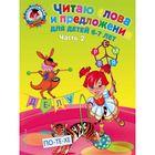 Читаю слова и предложения, для детей 6 - 7 лет, часть 2