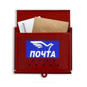 Ящик почтовый «Письмо», горизонтальный, без замка (с петлёй), бордовый Ош