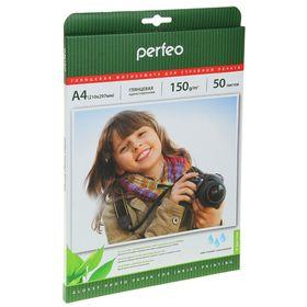 Фотобумага Perfeo А4, 150 г/м², 50 листов, глянцевая