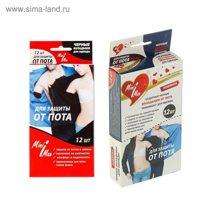 Одноразовые защитные вкладыши от пота «Minimax», чёрные, 12 шт