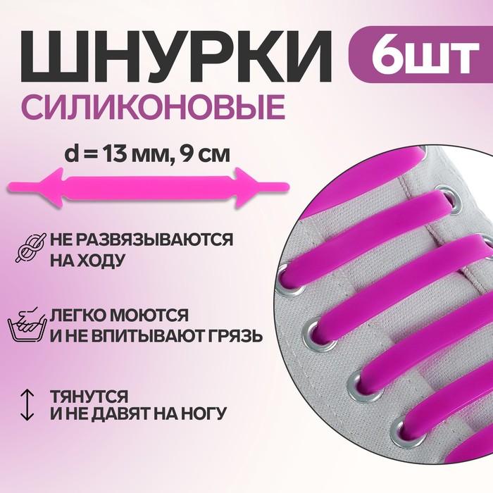 Набор шнурков для обуви, 6 шт, силиконовые, плоские, 13 мм, 9 см, цвет фиолетовый