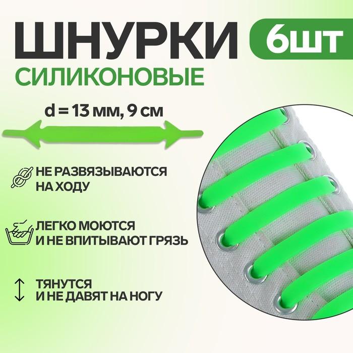 Набор шнурков для обуви, 6 шт, силиконовые, плоские, 13 мм, 9 см, цвет салатовый неоновый