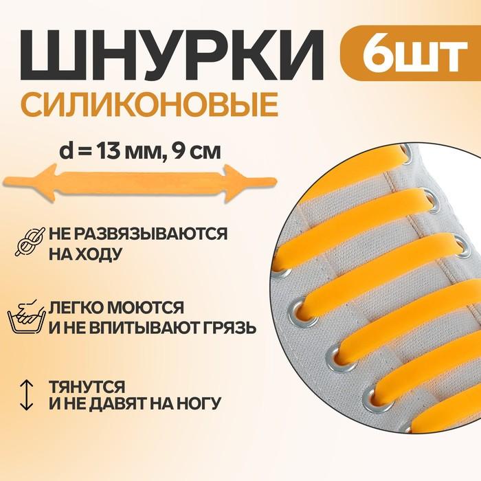 Набор шнурков для обуви, 6 шт, силиконовые, плоские, 13 мм, 9 см, цвет оранжевый
