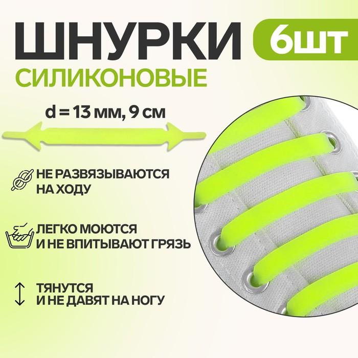 Набор шнурков для обуви, 6 шт, силиконовые, плоские, 13 мм, 9 см, цвет жёлтый неоновый