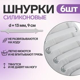 Набор шнурков для обуви, 6 шт, силиконовые, плоские, 13 мм, 9 см, цвет белый