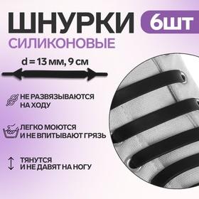 Набор шнурков для обуви, 6 шт, силиконовые, плоские, 13 мм, 9 см, цвет чёрный