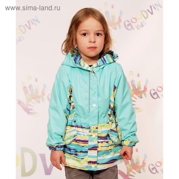"""Куртка для девочки """"ЛИДА"""", рост 92 см (52), цвет минт В20017-07_М"""