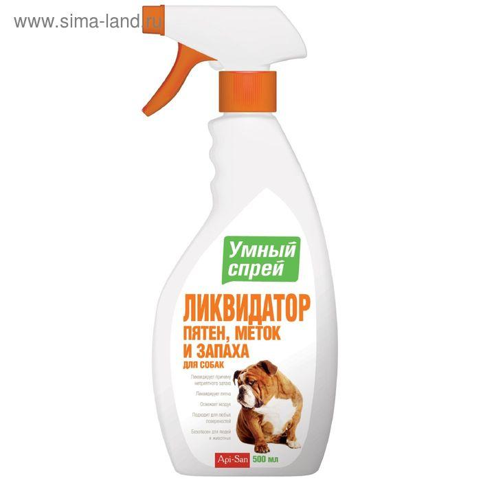 Ликвидатор пятен и запаха Api-San «Умный спрей»  для собак, 500 мл