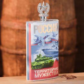 Фляжка 'Россия территория мужества', 300 мл Ош