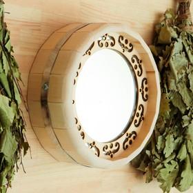 Зеркало Бочонок с резной вставкой(диаметр - 25см.), обод нержавеющая сталь Ош