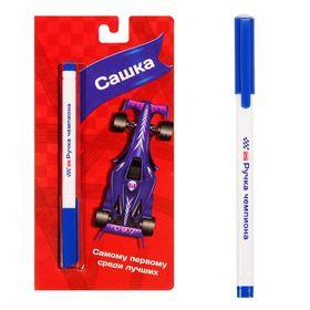 Ручка на открытке 'Сашка' Ош