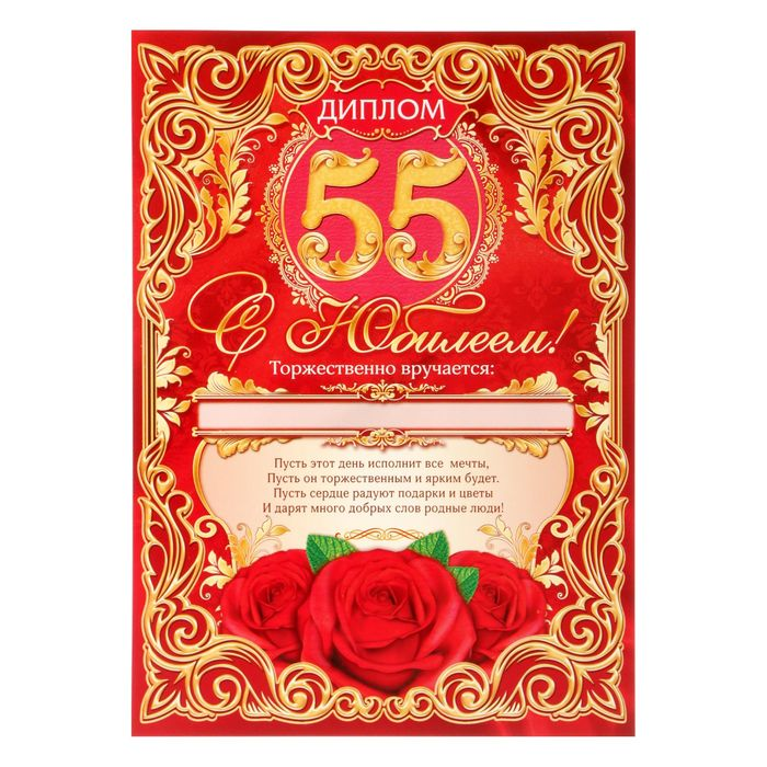 есть сценарий поздравления с юбилеем 55 лет диплом развязка