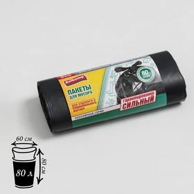 Мешки для садового и строительного мусора 80 л, 60×80 см, 35 мкм, ПВД, 10 шт, цвет чёрный