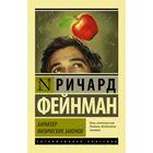 Характер физических законов. Фейнман Р.