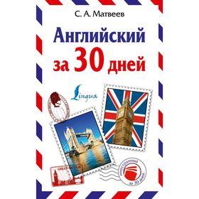 Английский за 30 дней. Матвеев С. А. Ош