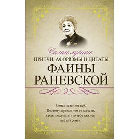Самые лучшие притчи, афоризмы и цитаты Фаины Раневской Ош