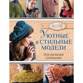 Уютные и стильные модели для вязания спицами. Юмико А. Ош