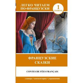 Французские сказки. Перро Ш. Ош