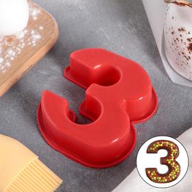 Форма для выпечки 9х8х2,5 см 'Малая цифра три', цвет МИКС Ош