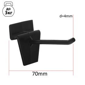 Крючок для экономпанелей пластиковый, d=4мм, L=7 см, цвет чёрный Ош