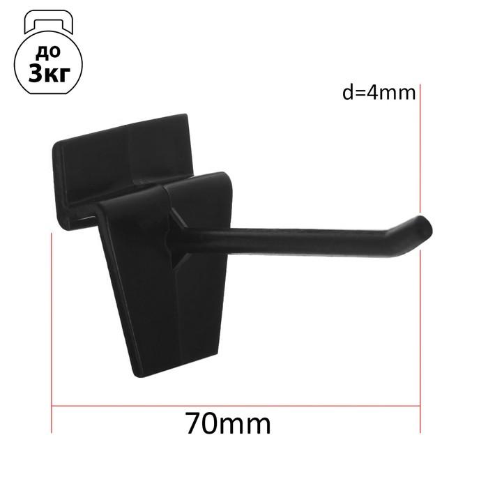 Крючок для экономпанелей пластиковый, d=4мм, L=7 см, цвет чёрный